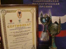 ЛПК стал лауреатом конкурса «Национальная экологическая премия 2009»