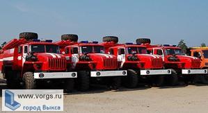 В распоряжение пожарных служб Выксунского района поступило 4 новых пожарных автомобиля