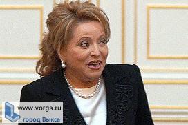 Валентина Матвиенко может баллотироваться в Сенат Федерации от Выксы