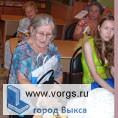 В Выксе прошла слайд-презентация по книге Надежды Князевой