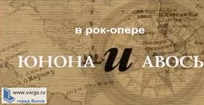 """Выксунцы посетили рок-оперу """"Юнона и Авось"""""""