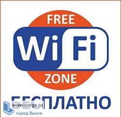 В Выксе открыли кафе с бесплатным Wi-Fi