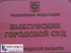 8-го октября состоялось заседание Совета судей Нижегородской области