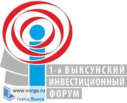 В Выксе проводиться I Выксунский инвестиционный форум