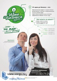 В Выксе проходит образовательный проект «От идеи до бизнеса»
