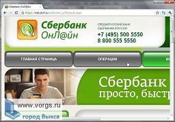 Сотрудник выксунского сбербанка наворовал 48 тыс. руб.
