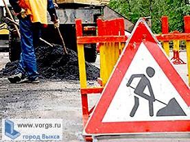 В Выксе производиться ремонт дорог