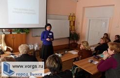 В Выксе прошел семинар для педагогов, работающих с детьми-инвалидами