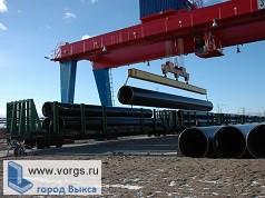 В Выксе ВМЗ начал отгрузку труб для проекта «Южный поток»