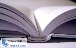 В Выксе состоялась презентация книги Владимира Королёва