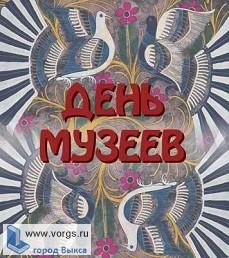 В Выксе прошел День музеев