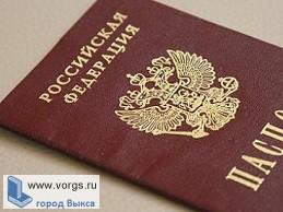 В Выксе прошла церемония вручения паспортов юным выксунцам