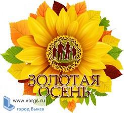 В Выксе прошел конкурс «Золотая осень»