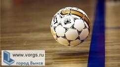 Выксунские футболисты заняли призовое место в турнире по футболу