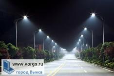 В Выксе на улице Красные Зори скоро загорят светодиодные фонари