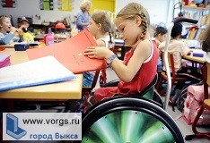 В Выксе выделили 1,5 миллионов рублей на образование детей-инвалидов