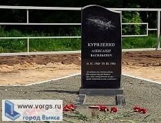В Димаре открыли памятник погибшему пилоту
