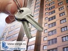 На покупку жилья в Выксе потратят более 7 миллионов