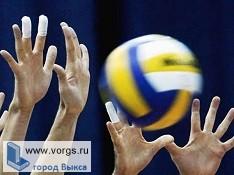 В Выксе прошел Чемпионат по волейболу