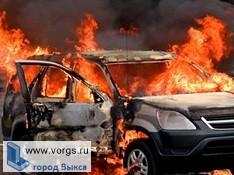 В поселке Виля сгорел автомобиль